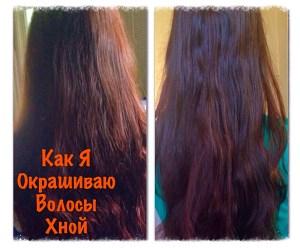 Хна и мой способ окрашивания волос по-индийски