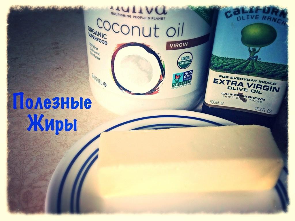 Чем можно и нужно заменить растительное масло?