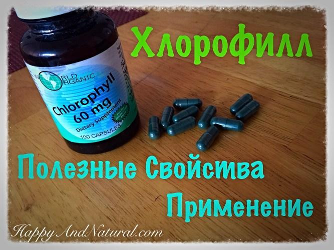 Вопрос-Ответ: Полезные свойства Хлорофилла