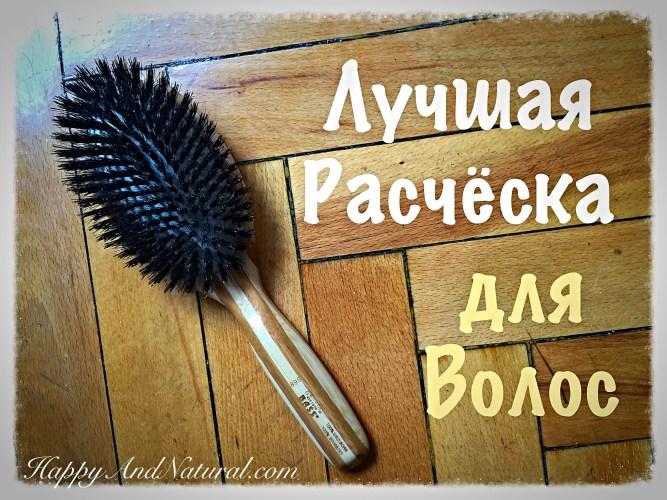 Лучшая расческа для волос