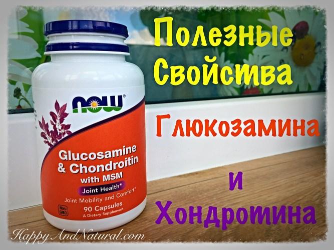 Глюкозамин и Хондроитин: полезные свойства и применение
