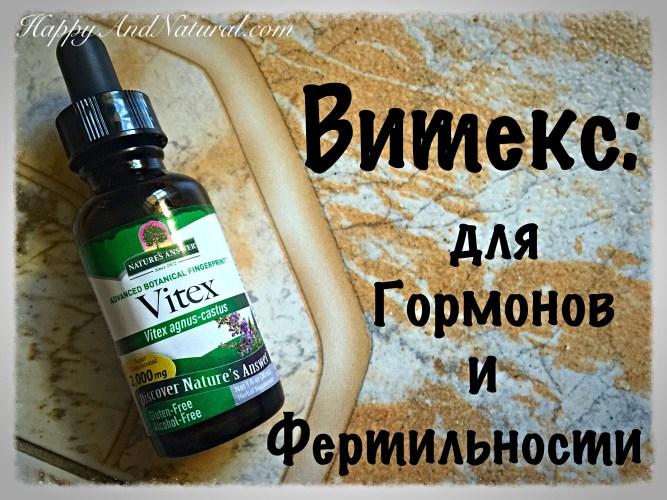 Витекс (Vitex) для гормонов и фертильности