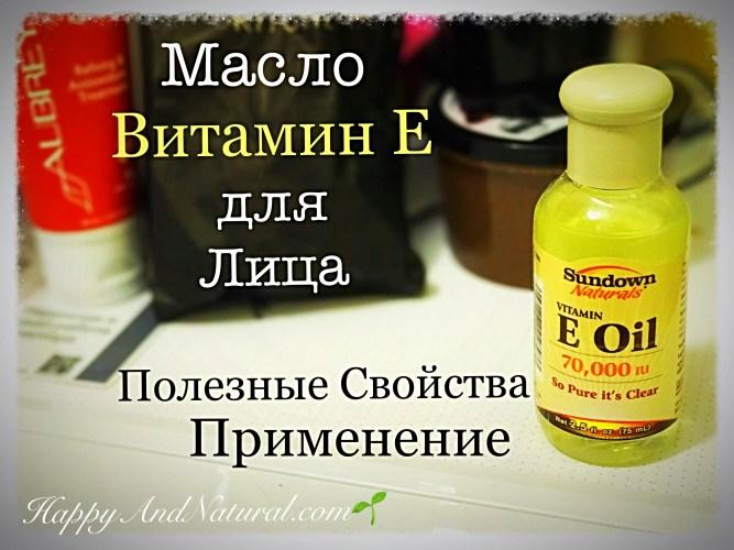 Витамин Е для кожи - полезные свойства и применение