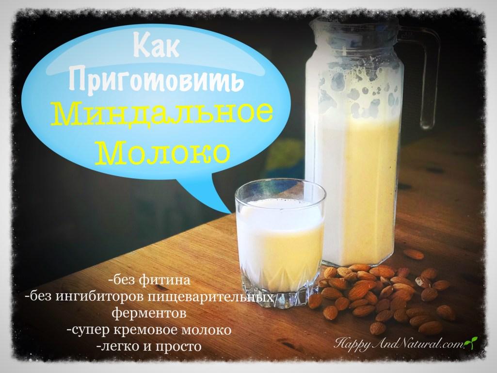 Как приготовить Миндальное Молоко?
