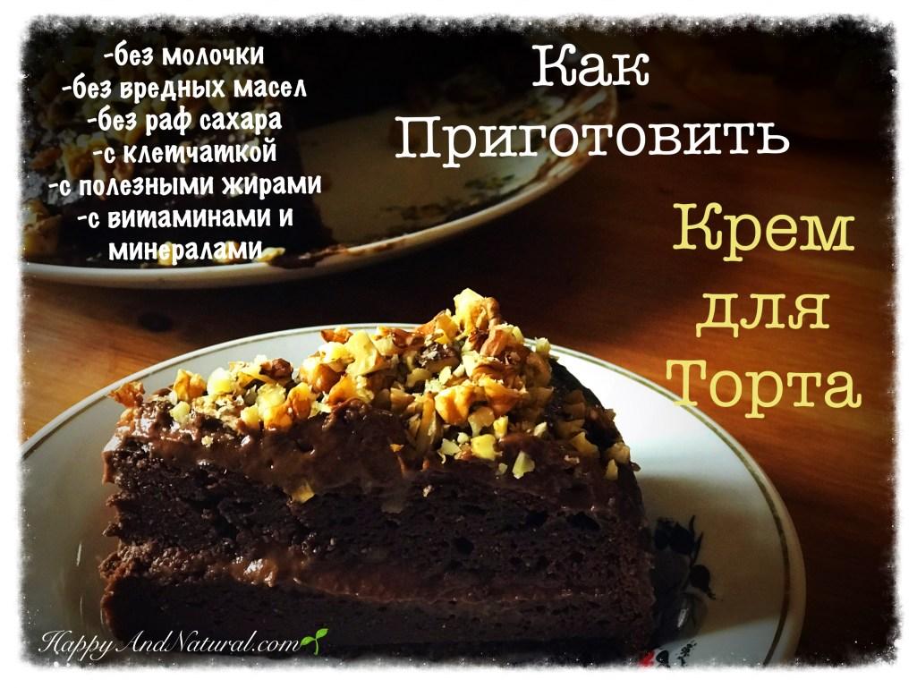 Палео Шоколадный Крем для Торта