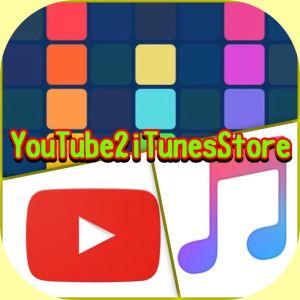 今視聴してるYouTubeからiTunesStoreの曲を検索するWorkflowレシピ「YouTube2iTunesStore」を作ってみた。