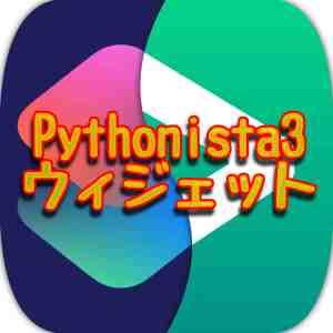 Pythonista3のスクリプトをウィジェットに配置する方法