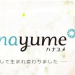 Hanayume・ハナユメ(旧すぐ婚ナビ)の結婚式が安い理由は?口コミ人気・評判を徹底リサーチ