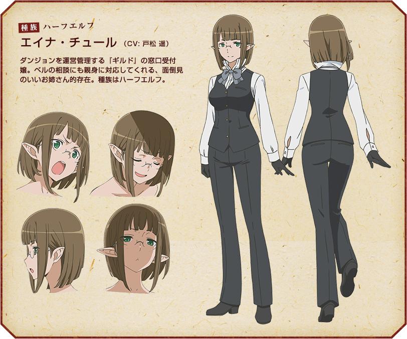 DanMachi_Haruhichan.com-Anime-Character-Designs-Eina-Tulle