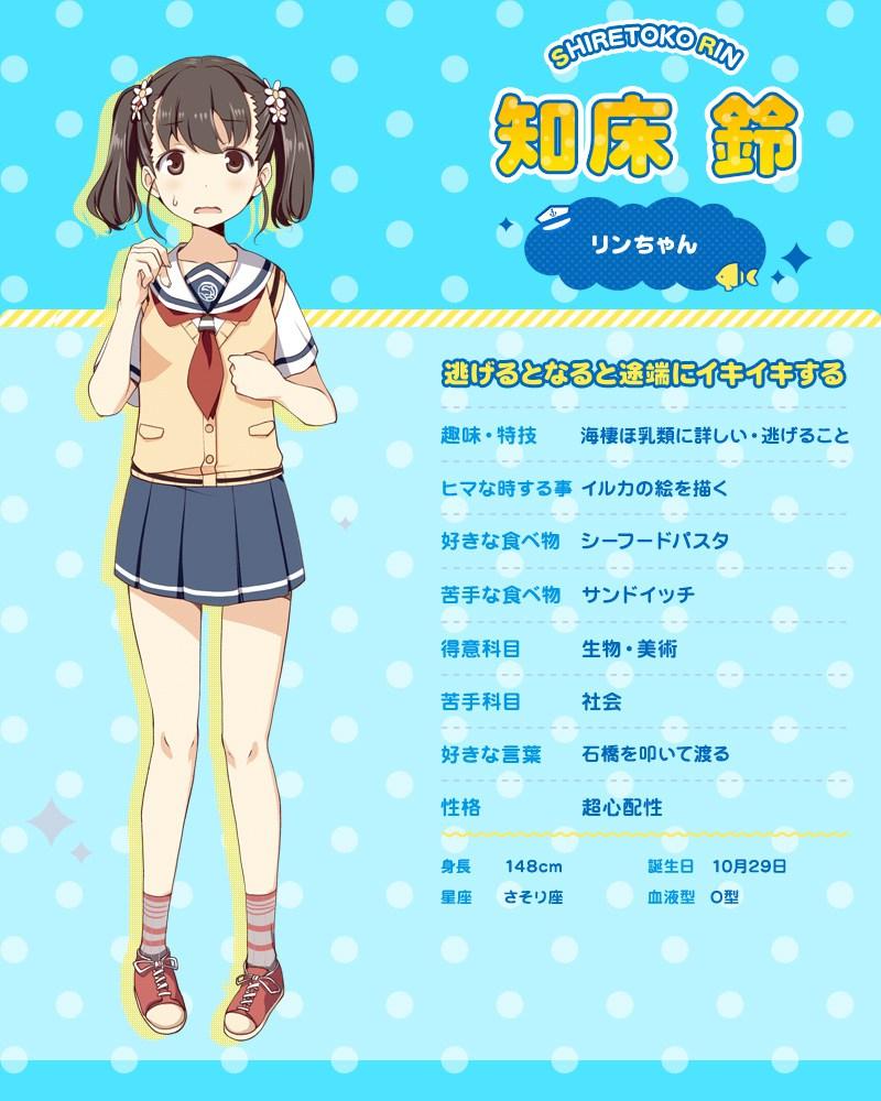 Hai-Furi-Character-Designs-Rin-Shiretoko