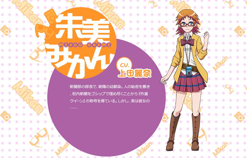 Jitsu-wa-Watashi-wa-Anime-Character-Designs-Mikan-Akemi