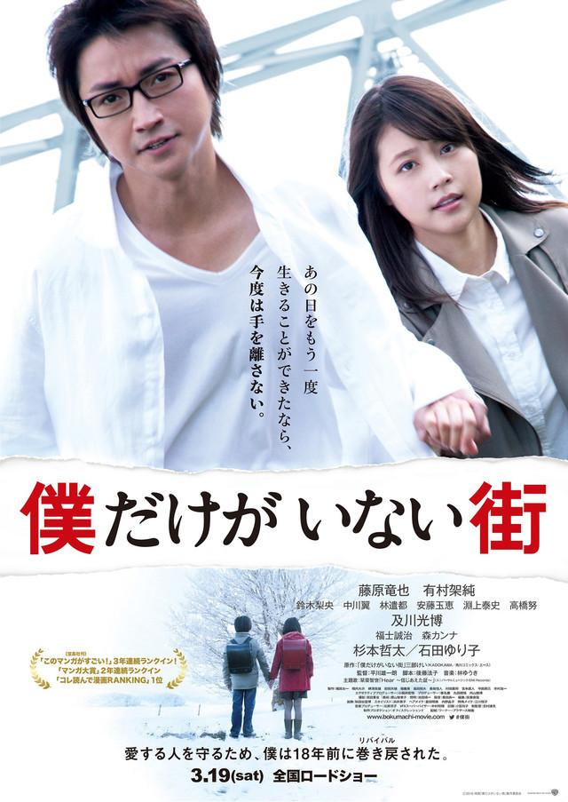 Live-Action Boku dake ga Inai Machi poster