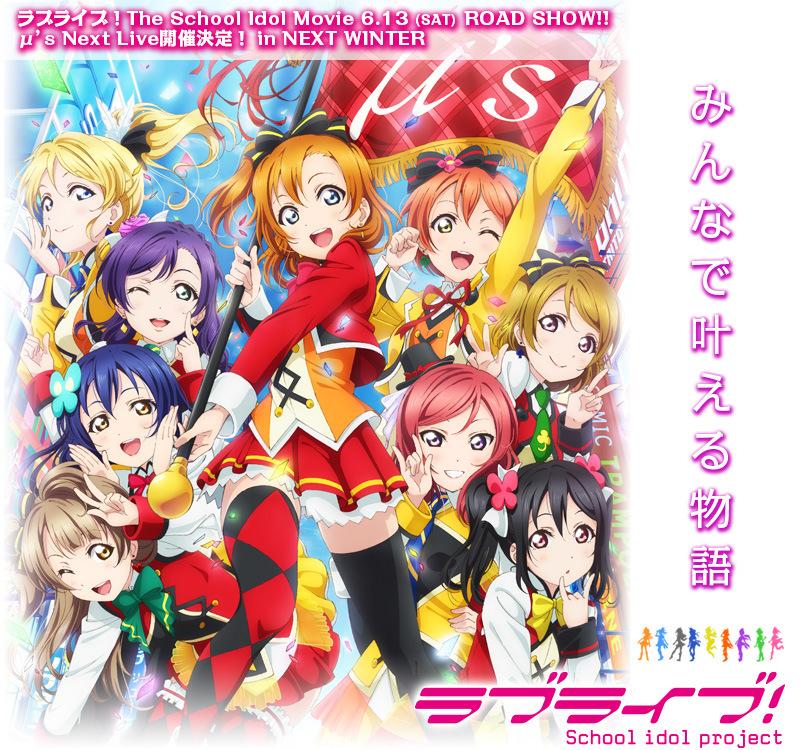 Love Live! School Idol Project Movie visual 2