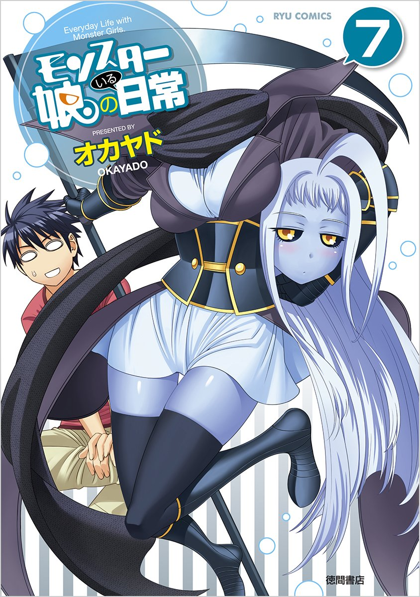 New Monster Musume Visual Features Papi - Haruhichan