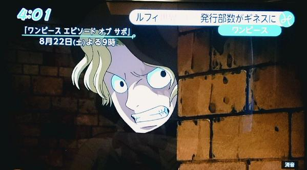 One Piece Episode of Sabo Special Planned for Summer 2