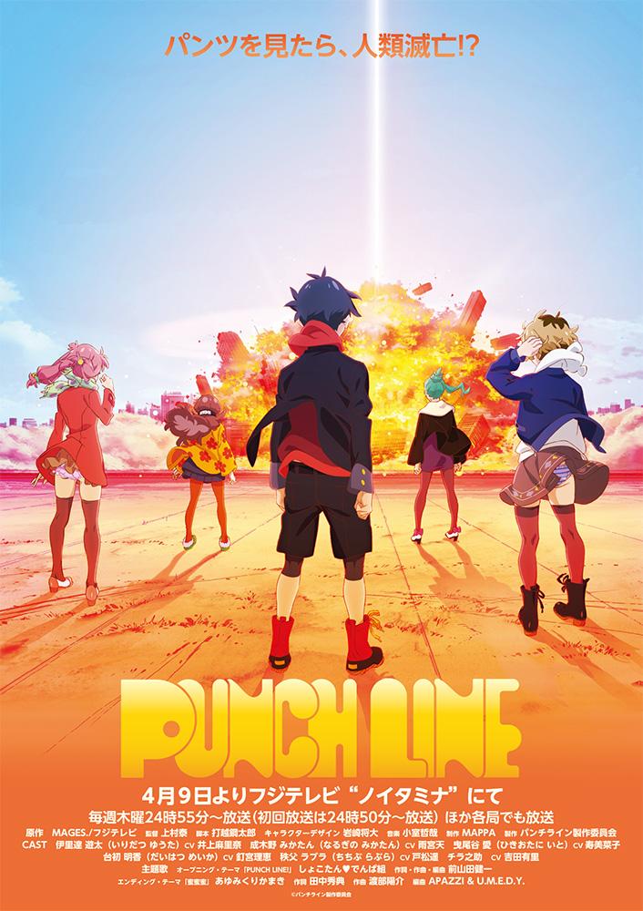 Punch Line tv anime visual