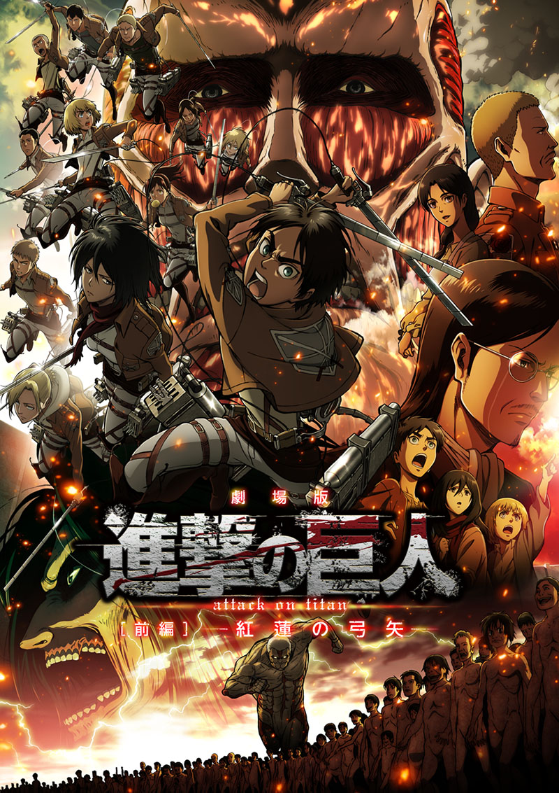 Shingeki no Kyojin Movie 1 Guren no Yumiya Attack on Titan Crimson Bow and Arrow movie main visual
