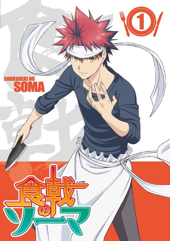 Shokugeki no Souma Blu-ray anime volume 1