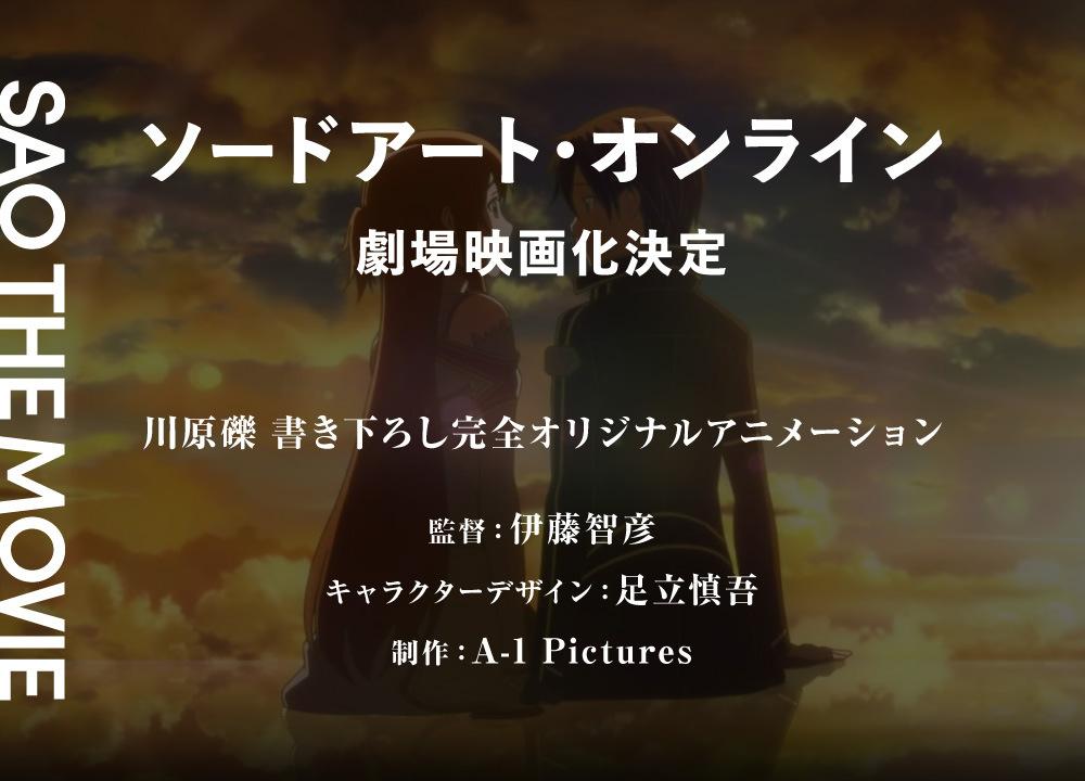 Sword-Art-Online-The-Movie-Anime-Announcement-Text