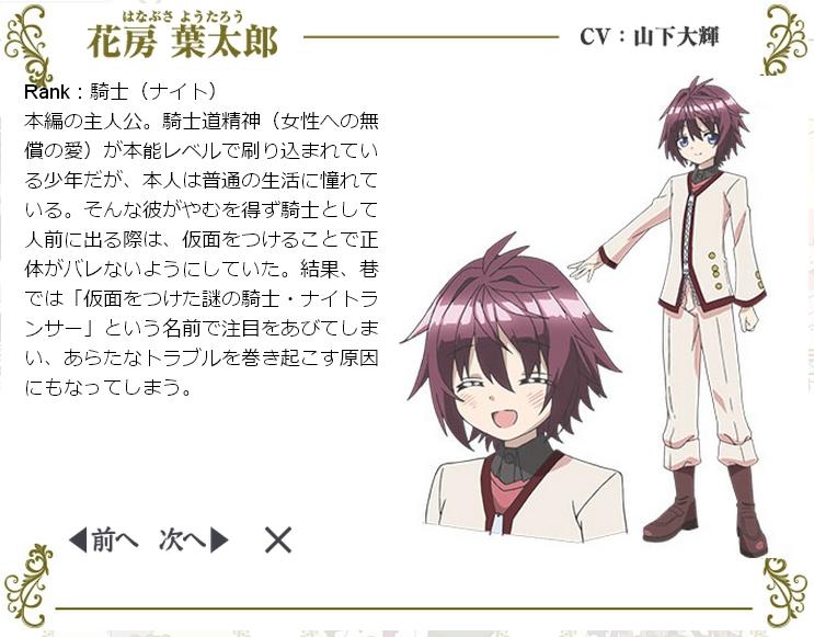 Youtarou Hanabusa LN'M Character Design