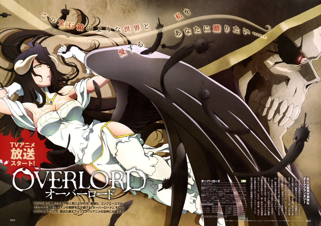 overlord albedo comptiq scan