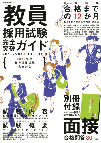 教員採用試験完全突破ガイド 2017年度採用試験対応 (小学館) 表紙イラスト