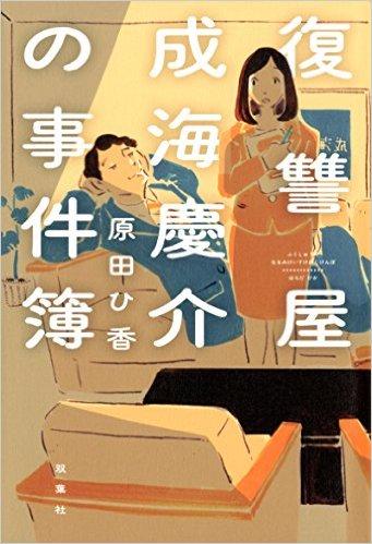 原田ひ香「復讐屋成海慶介の事件簿  」カバーイラスト/挿絵