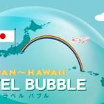 ハワイ―日本間の渡航制限緩和のための署名のお願い