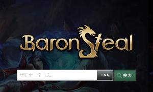BaronSteal