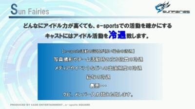 e-sportsアイドル2