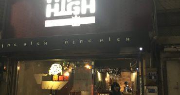 台中西區 Nine High 久嗨微醺壹號店 吃壞肚子用餐過程始末
