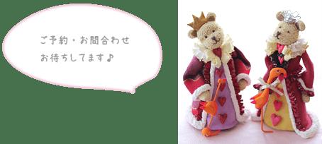 toiawase_kuma