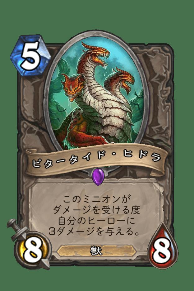 ビタータイド・ヒドラ