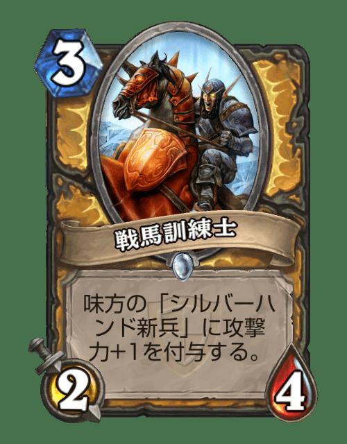 戦馬訓練士