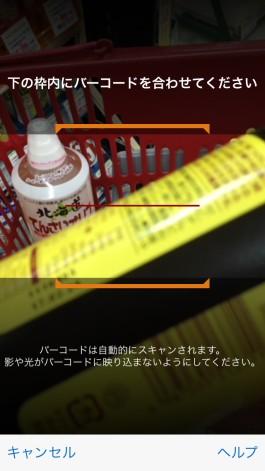 140911_barcode_amazon_103