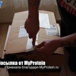 20161020-myprotein-parcel-unpacking-post