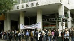 Φωτογραφία αρχείου. Κινητοποίηση δημοσιογράφων εμπρός από το κτήριο της ΕΣΗΕΑ. Φωτογραφία ΑΠΕ-ΜΠΕ