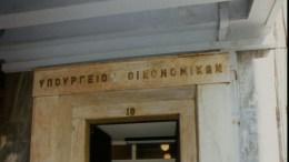 Φωτογραφία αρχείου ΑΠΕ-ΜΠΕ
