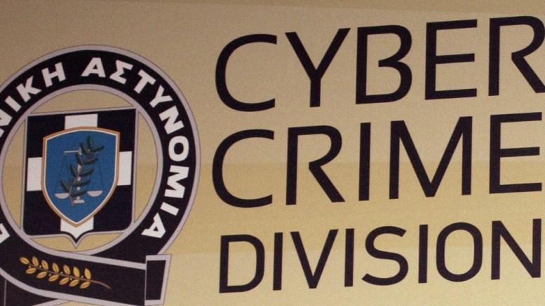 Την προσοχή των πολιτών εφιστά η Δίωξη Ηλεκτρονικού Εγκλήματος, σχετικά με τις αναρτήσεις στα κοινωνικά δίκτυα. 04/05/2017.  ΑΠΕ-ΜΠΕ