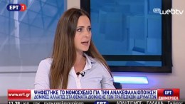 Η εκπρόσωπος των ΑΝΕΛ, Μανταλένα Παπαδοπούλου. Φωτογραφία via ΕΡΤ