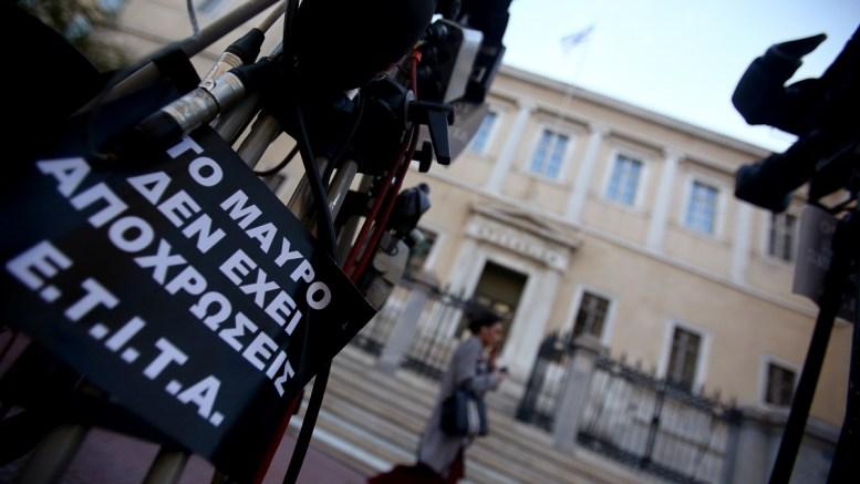 Εξωτερική άποψη του κτηρίου του Συμβουλίου της Επικρατείας η Ολομέλεια του οποίου συνεδρίασει, κεκλεισμένων των θυρών, για το θέμα της χορήγησης των τεσσάρων τηλεοπτικών αδειών εθνικής εμβέλειας, Αθήνα, την Τρίτη 18 Οκτωβρίου 2016. ΑΠΕ-ΜΠΕ, ΣΥΜΕΛΑ ΠΑΝΤΖΑΡΤΖΗ