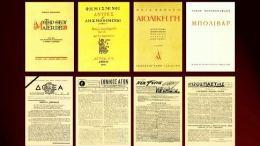 """Έκθεση """"ΤΥΠΟΣ ΚΑΙ ΛΟΓΟΤΕΧΝΙΑ ΣΤΑ ΧΡΟΝΙΑ ΤΗΣ ΚΑΤΟΧΗΣ ΚΑΙ ΤΗΣ ΑΝΤΙΣΤΑΣΗΣ, 1941-1944"""" στην αίθουσα του μετρό στο Σύνταγμα, από σήμερα έως και την Κυριακή. AΠΕ-ΜΠΕ."""