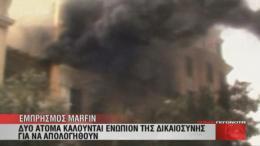 Στιγμιότυπο από τον εμπρησμό του υποκαστήματος της Marfin στην Αθήνα. Φωτογραφία Mega.