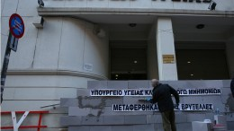 Εργαζόμενοι στα δημόσια νοσοκομεία χτίζουν σε μία συμβολική κίνηση διαμαρτυρίας την είσοδο του Υπουργείου Υγείας διαμαρτυρόμενοι για τις ελλείψεις στα νοσηλευτικά ιδρύματα, Αθήνα Τετάρτη 14 Δεκεμβρίου 2016. Οι εργαζόμενοι στα νοσοκομεία της Αττικής έχουν προγραμματίσει για σήμερα Τετάρτη στάση εργασίας . ΑΠΕ-ΜΠΕ/ΟΡΕΣΤΗΣ ΠΑΝΑΓΙΩΤΟΥ