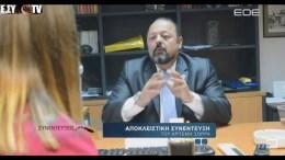 Ο απατεώνας Αρτέμης Σώρρας μιλά στην κάμερα του ΕΟΕ και στην δημοσιογράφο Στεφανία Καραφύλλα. Φωτογραφία via YouTube
