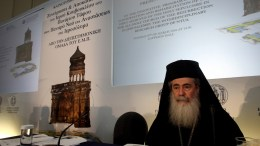 File Photo: Ο Πατριάρχης Ιεροσολύμων Θεόφιλος μιλάει στην παρουσίαση του προγράμματος συντήρησης του ιερού κουβουκλίου του Παναγίου Τάφου Ναού της Αναστάσεως στα Ιεροσόλύμα, σε τελετή που έγινε στο Ζάππειο Μέγαρο. ΑΠΕ-ΜΠΕ, ΑΛΕΞΑΝΔΡΟΣ ΒΛΑΧΟΣ