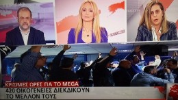 File Photo: Η Ναταλί Κακκαβά, η πρόεδρος της ΕΣΗΕΑ Μαρία Αντωνιάδου και ο Μιχάλης Ιγνατίου στην έκτακτη εκπομπή του Mega. Φωτογραφία via Mega