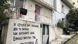Το μήνυμα που έγραψαν  οι άγνωστοι στο σπίτι του Μίκη Θεοδωράκη. Φωτογραφία ΠΡΩΤΟ ΘΕΜΑ