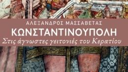 konstantinoupoli_masavetas