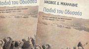 Το βιβλίο του Ιάκωβου Δ. Μιχαηλίδη, με τίτλο «Παιδιά του Οδυσσέα. Έλληνες πρόσφυγες στη Μέση Ανατολή και στην Αφρική (1941-1946)» (Αθήνα, εκδόσεις Μεταίχμιο, 2018.